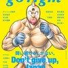 4月に創刊されたムック本・雑誌