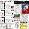 自分新聞2012 from Facebook