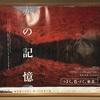 【蔦温泉】青森県十和田市の秘湯へ日帰り入浴!スバラシイ木造の温泉旅館でした!