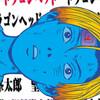 漫画【ドラゴンヘッド】ネタバレ無料 ちょいグロ漫画