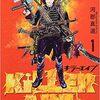 【マンガ】『KILLER APE キラーエイプ』1巻―You Tuberが戦争に行く!