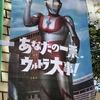 福岡市長選(2)「ひるこちゃん」と「ウルトラマン」
