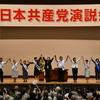 わかりやすく、おもしろく、元気と勇気が出た演説会―7.29日本共産党演説会 、 安倍暴走政治を変えるため、市民と野党の本気の共闘を!政治
