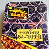 【食レポ】「一平ちゃん」焼うどん~十五夜お月見あんこ団子味を食べてみました!