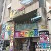 シンプソンズグッズの買える店:東京上野「ヤマシロヤ」