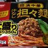 日清の汁無し坦々麺という冷凍食品の話