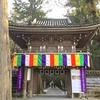 【開創一千三百年記念】那谷寺の御朱印/石川県小松市