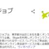 レアジョブのすすめ〜50回記念〜