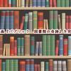 映画『パブリック 図書館の奇跡』を見る~公共図書館から見える米国の社会ほか~