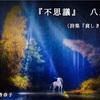 ◆YouTube 更新しました♬ 〜27本目『不思議』八木重吉(詩集『貧しき信徒』より)〜