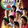 『LIVE! 潜在異色 特別版 【SUIDOBASHI秘宝館】』