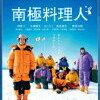 映画「南極料理人」巨大な伊勢海老エビフライが頭から離れないよー!