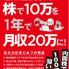【投資本レビュー】給料は当然もらって、株で10万を1年で月収20万に!  坂本彰