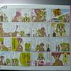 ばすく〜る365 2008年版広告