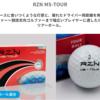 ゴルフボール【RZN】RZN golf ( RZN MS TOUR)のレビュー