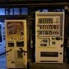 秋葉原の珍スポット『変な自販機コーナー』夜中に行くと心霊スポット?!