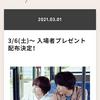 中村倫也company〜「ポストカードが頂ける?!」