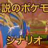 『ポケモン剣盾』チャンピオンを倒した(殿堂入り)後にやること:伝説のポケモンを捕まえよう!