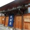 136 飯坂&銀山温泉旅行★2部:猪苗代湖と飯坂温泉街コス