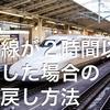 新幹線が2時間以上遅延した場合の払い戻し方法