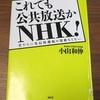 尖閣諸島の空撮ビデオを、NHKがCCTVに提供した行為も外患誘致罪