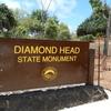 世界一周ピースボート旅行記 93日目~ハワイ(ホノルル)1日目~①「ダイヤモンドヘッド登山」