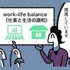 【マンガ】こんな「働き方改革」は、やってはいけない