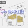 坂戸市緑町新築一戸建て建売分譲物件|坂戸駅7分|愛和住販|買取・下取りOK