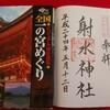 「越中国一之宮・射水神社」の御朱印