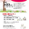 【講座のお知らせ】2021年3月23日(火)ママたちの防災「災害時に備えよう!」