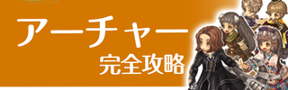 【ToS】アーチャーおすすめビルド・スキル振り【EP12】