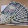 貸したお金は二度と返ってこない。金の切れ目は縁の切れ目。