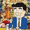 『酒のほそ道 44 酒と肴の歳時記』(ニチブンコミックス)読了