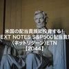 米国配当貴族【2044】NEXT NOTES S&P500 配当貴族(ネットリターン)ETNを調べてみました!