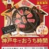 5/15本日まで!神戸牛でおうち時間 格安料金でおいしいお肉が食べれちゃう⁉︎