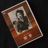映画「陸軍」・DVDボックス-松竹戦争映画の軌跡(その2)
