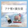 【限定発売!】アナ雪×資生堂コラボコスメでエルサになれる!?