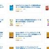 AmazonがSIMカードが実質無料となるキャンペーンを開催中!