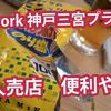 無人売店が便利やで!Wework神戸三宮プラザでビジネスしよ!飲んでばっかりやけどね。。in 神戸・三宮・元町 VLOG#76