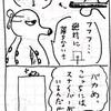 四コマ・射的