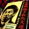 『中濱鐵 隠された大逆罪』を読む