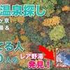 猿ヶ京&土湯温泉で未踏温泉探索して辿り着いたレア野湯。