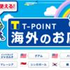 【T-POINT世界9か国で使える】ハワイの免税店でもバンコクの伊勢丹でも使えることをご存知でしたか?