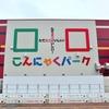 【CB250R】こんにゃくパーク と 富岡製糸場