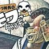 ヒーラ所長のモフッちゃうぞ☆ 羊が44匹 ~和をもって尊しとなす~