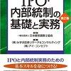みずほ証券リサーチ&コンサルティング、アイ・コンセプト編「IPO・内部統制の基礎と実務第2版」620冊目