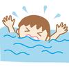 小さな子どもの「溺死」一番多い場所はプールや海ではないんです