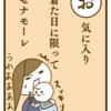 【育児かるた】お