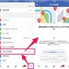 無料wifiなんてだいたい重いけど、facebookにwifi無料検知機能がリリース