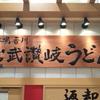 【bump.y】「COSMOの瞳」予約イベント@アリオ橋本